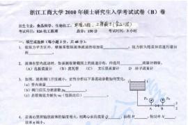 2010年浙江工商大学826化工原理考研真题
