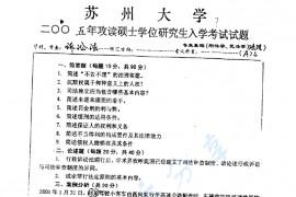 2005年苏州大学321基础课一(法理学、刑法学、宪法学)考研真题