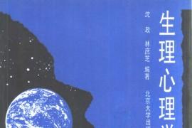 [生理心理学].沈政&林庶芝.扫描版