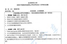 2009年北京师范大学728公共管理学考研真题