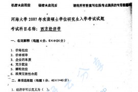 2005年河海大学856西方经济学考研真题