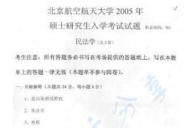 2005年北京航空航天大学761民法学考研真题