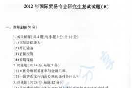 2012年首都经济贸易大学国际贸易学考研复试真题