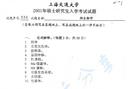 2001年上海交通大学536微生物学考研真题
