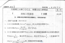 2003年大连理工大学421控制工程基础考研真题