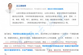 王江涛:最后一个月复习作文说明根本不重视