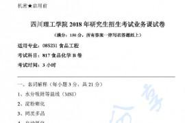 2018年四川轻化工大学817食品化学A考研真题