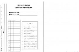 考研专业课自主命题答题纸(A3打印).pdf