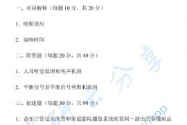 2020年中国传媒大学835音乐基础理论考研真题