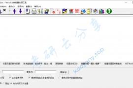 Word文档批量处理Batchdoc蓝奏网盘下载