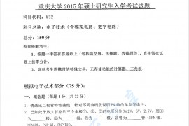 2015年重庆大学832电子技术一(含模拟电路、数字电路)考研真题