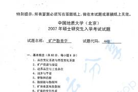 2007年中国地质大学(北京)矿产勘查学考研真题