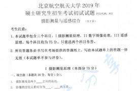 2019年北京航空航天大学872摄影测量与遥感综合考研真题