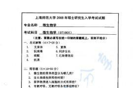 2008年上海师范大学微生物学考研真题