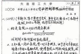 2000年大连理工大学自动控制原理(含近代20%)考研真题