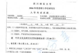 2016年四川师范大学445汉语国际教育基础考研真题