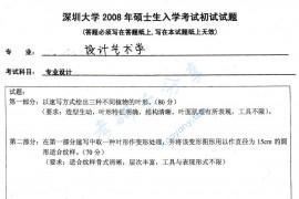 2008年深圳大学专业设计考研真题
