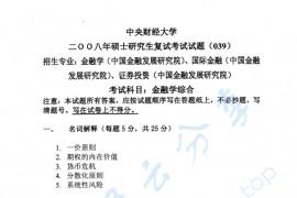 2008年中央财经大学金融学综合考研复试真题