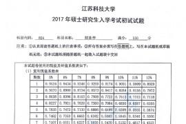 2017年江苏科技大学824财务学考研真题