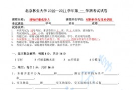 2010-2011年北京林业大学植物纤维化学试卷A.pdf