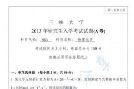 2013年三峡大学863物理化学考研真题