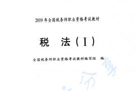 2019年税法一