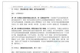 李永乐:考研数学暑期复习建议