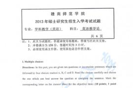 2013年赣南师范学院914英语课程教学论考研真题