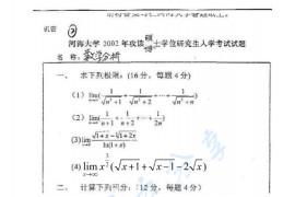 2002年河海大学数学分析考研真题