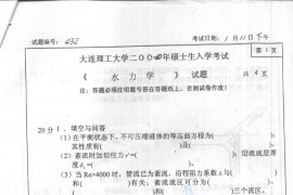 2004年大连理工大学432水力学考研真题