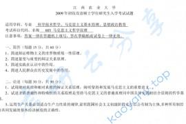 2009年江西农业大学603马克思主义哲学原理考研真题