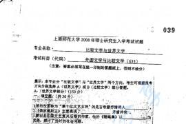 2008年上海师范大学633外国文学与比较文学考研真题