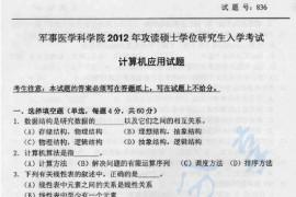 2012年军事医学科学院836计算机应用考研真题