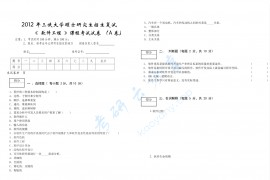 2012年三峡大学软件工程A考研复试真题