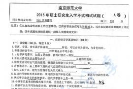 2016年南京师范大学354汉语基础考研真题