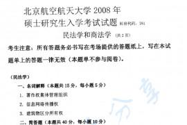 2008年北京航空航天大学761民法学和商法学考研真题