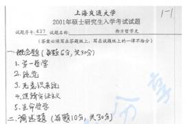 2001年上海交通大学437西方哲学史考研真题