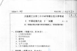 2004年大连理工大学329中国近现代史考研真题