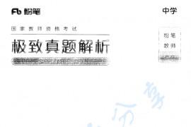 中学 极致真题解析(综合素质)上册 84页.pdf