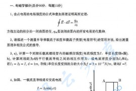 2008年上海交通大学电磁学和量子力学考研真题