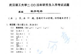 2004年武汉理工大学数字电路考研真题