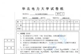 华北电力大学电力系统分析基础试卷 共5套.pdf