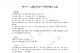 2013年上海交通大学会计考研真题