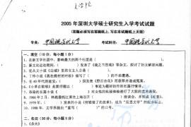 2005年深圳大学中国现当代文学考研真题