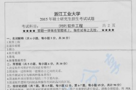 2015年浙江工业大学959软件工程考研真题