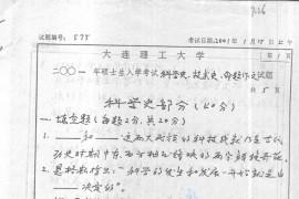 2001年大连理工大学575科学史、技术史、命题作文考研真题