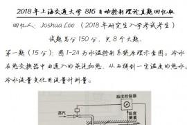 2018年上海交通大学816自动控制理论考研真题