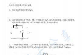 2011年上海交通大学815控制理论基础考研真题