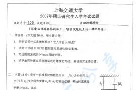 2007年上海交通大学405自动控制理论考研真题