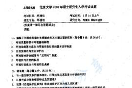 2001年北京大学环境法考研真题